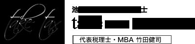 池袋の飲食店専門税理士【 take(テイク) 会計事務所】