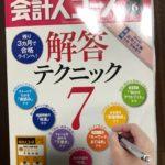 会計人コース令和元年6月号に載りました