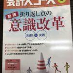 会計人コース令和2年2月号に記事が掲載されました