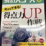会計人コース令和2年6月号に記事が掲載されました